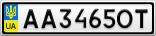 Номерной знак - AA3465OT