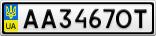 Номерной знак - AA3467OT
