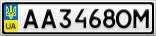 Номерной знак - AA3468OM