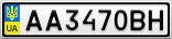 Номерной знак - AA3470BH