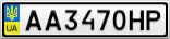 Номерной знак - AA3470HP