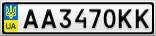 Номерной знак - AA3470KK