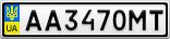 Номерной знак - AA3470MT
