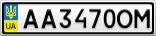 Номерной знак - AA3470OM