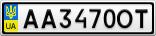 Номерной знак - AA3470OT