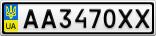 Номерной знак - AA3470XX