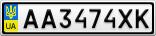 Номерной знак - AA3474XK