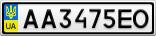 Номерной знак - AA3475EO