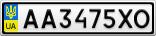 Номерной знак - AA3475XO