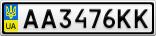 Номерной знак - AA3476KK