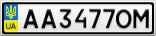 Номерной знак - AA3477OM