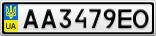 Номерной знак - AA3479EO