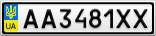 Номерной знак - AA3481XX