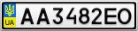 Номерной знак - AA3482EO