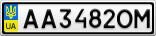 Номерной знак - AA3482OM