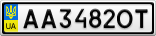 Номерной знак - AA3482OT