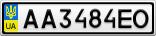 Номерной знак - AA3484EO