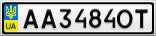 Номерной знак - AA3484OT