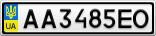 Номерной знак - AA3485EO
