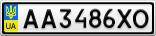 Номерной знак - AA3486XO