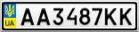 Номерной знак - AA3487KK