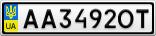 Номерной знак - AA3492OT