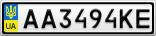 Номерной знак - AA3494KE