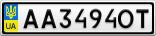 Номерной знак - AA3494OT
