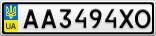 Номерной знак - AA3494XO