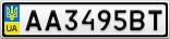 Номерной знак - AA3495BT