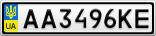 Номерной знак - AA3496KE