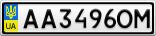Номерной знак - AA3496OM