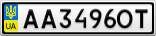 Номерной знак - AA3496OT