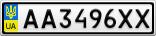 Номерной знак - AA3496XX