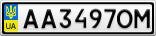 Номерной знак - AA3497OM