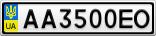 Номерной знак - AA3500EO