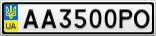 Номерной знак - AA3500PO