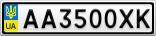 Номерной знак - AA3500XK