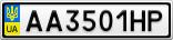 Номерной знак - AA3501HP