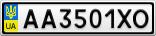Номерной знак - AA3501XO