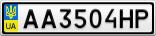 Номерной знак - AA3504HP