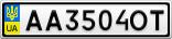 Номерной знак - AA3504OT