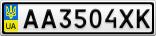 Номерной знак - AA3504XK