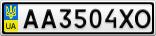 Номерной знак - AA3504XO