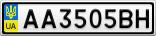 Номерной знак - AA3505BH