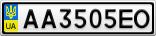 Номерной знак - AA3505EO