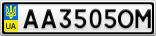 Номерной знак - AA3505OM