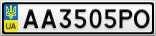 Номерной знак - AA3505PO
