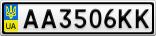 Номерной знак - AA3506KK