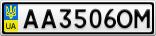 Номерной знак - AA3506OM